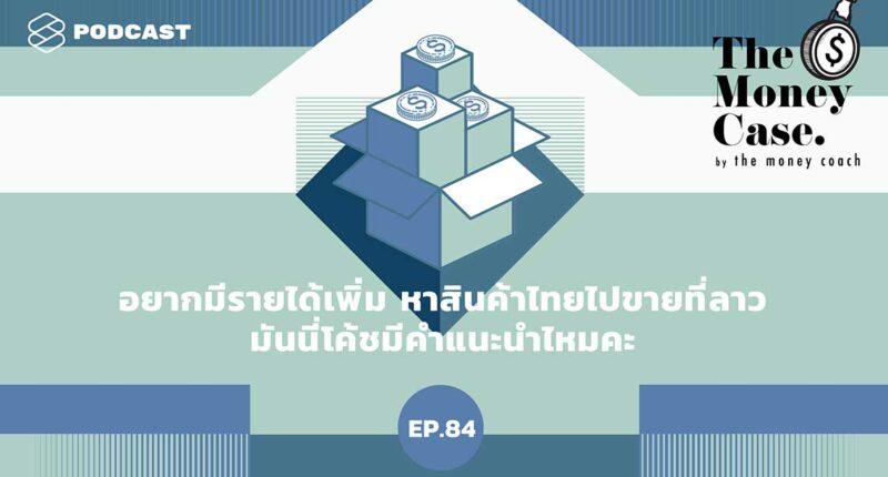 themoneycasepodcast