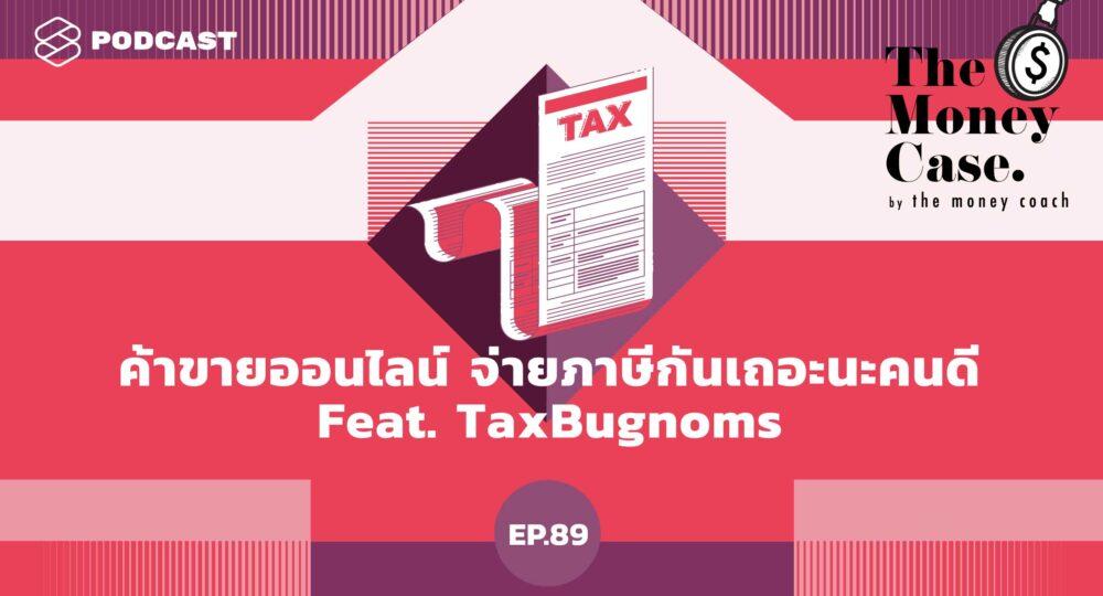 ค้าขายออนไลน์ จ่ายภาษีกันเถอะ