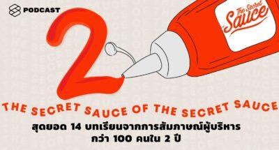 พอดแคสต์ The Secret Sauce