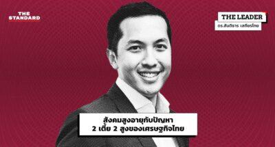 สันติธาร เสถียรไทย