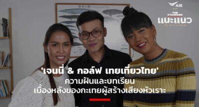 เจนนี่-กอล์ฟ-เทยเที่ยวไทย