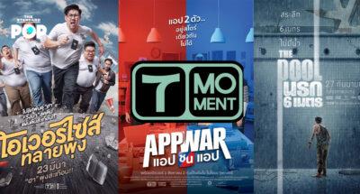 T Moment ยุติการสร้างภาพยนตร์ไทย