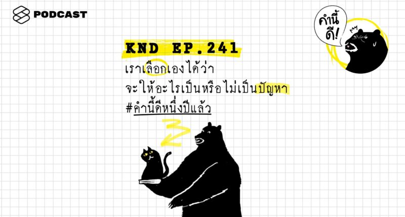 knd podcast