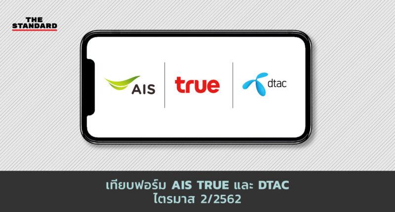 เทียบฟอร์ม AIS True และ dtac