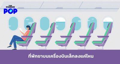 Legroom On Flights