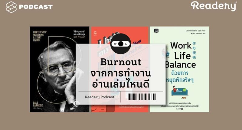 Readery Podcast Burnout