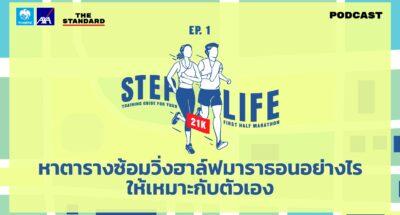 STEP LIFE