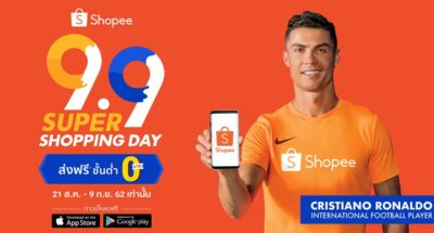 Shopee 9 9 Super Shopping Day