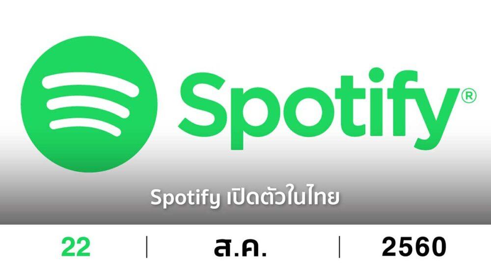 Spotify ไทย