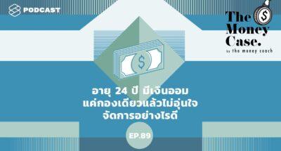 THE MONEY CASE PODCAST