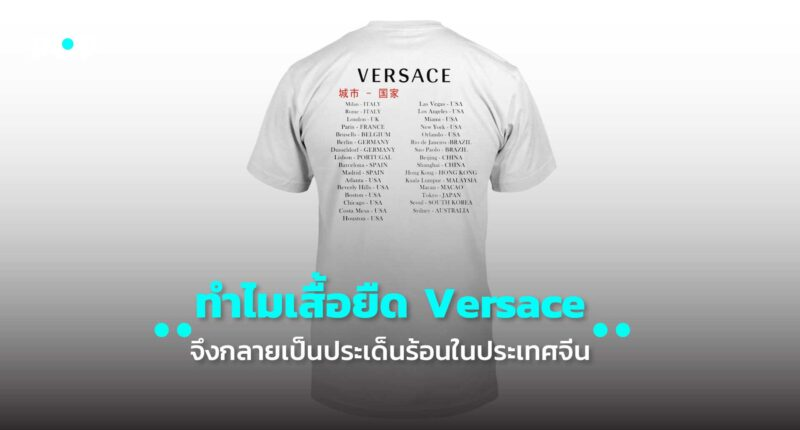 Versace-china
