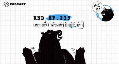 knd-podcast