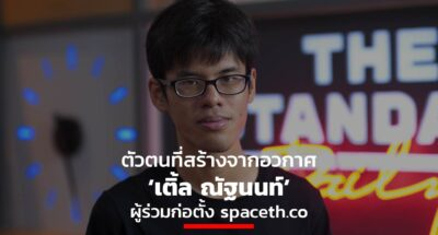 spaceth co