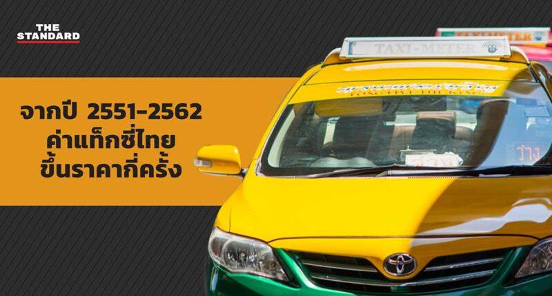 ค่าแท็กซี่ไทย