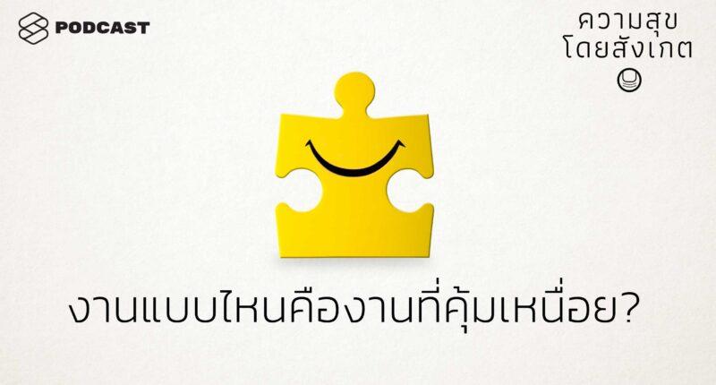 ความสุขโดยสังเกต