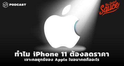 พอดแคสต์ The Secret Sauce iPhone 11