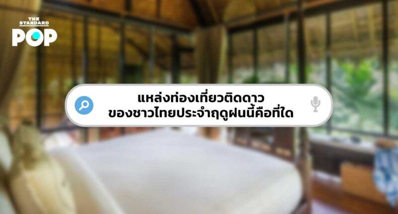 แหล่งท่องเที่ยวติดดาวของไทย