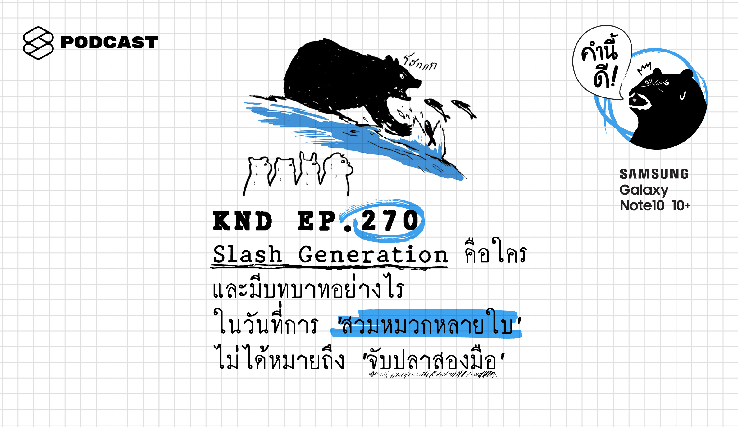 EP270 N2_KND_1