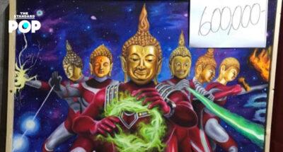 พระพุทธรูปอุลตร้าแมน
