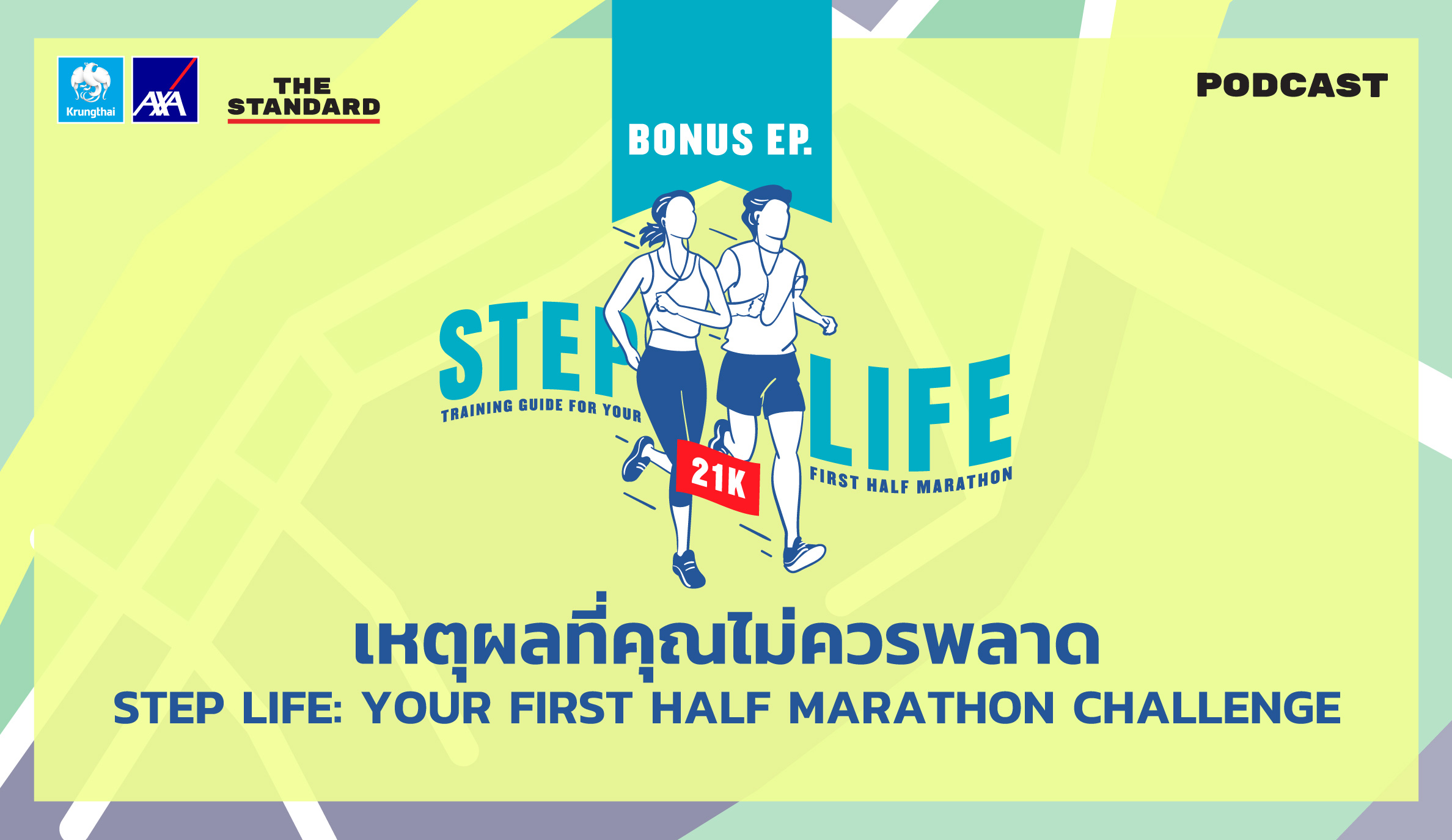 STEPLIFE 21K EP BONUS_1