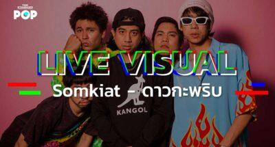Somkiat - ดาวกะพริบ LIVE VISUAL
