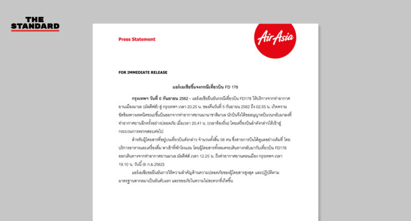 เที่ยวบินมัลดีฟส์-กรุงเทพฯ ของ Thai AirAsia ขอลงจอดฉุกเฉิน