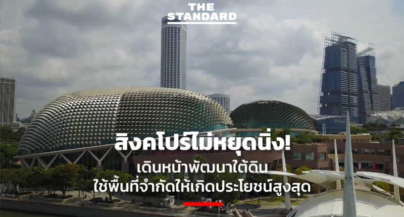 สิงคโปร์ พัฒนาพื้นที่ใต้ดิน