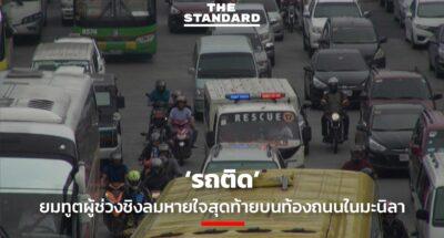 Manila traffic jams block ambulances