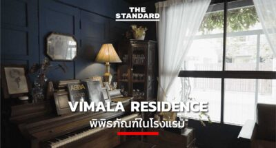 Vimala Residence