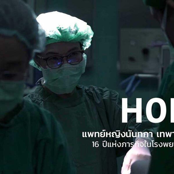 หมอผ่าตัดสมองมือหนึ่ง