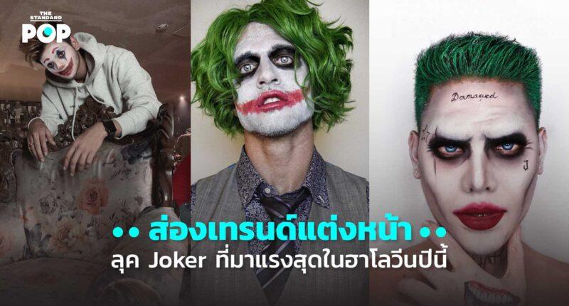 แต่งหน้าลุค Joker