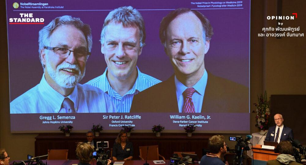 Nobel Prize in Medicine 2019