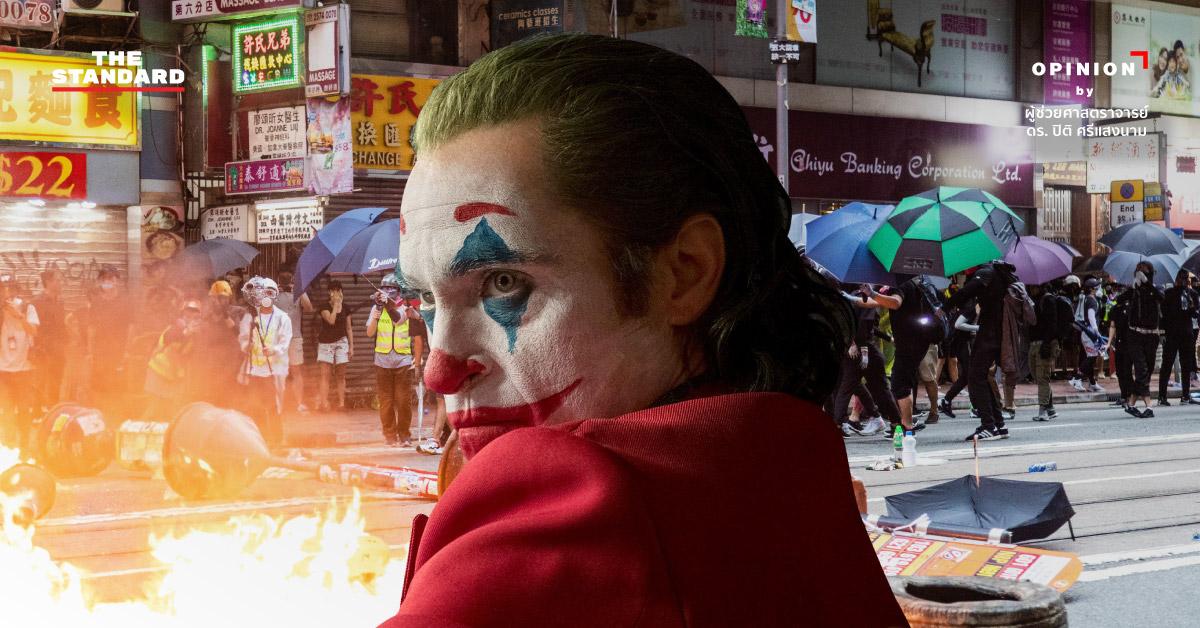 บทเรียนจาก Gotham ในภาพยนตร์ Joker