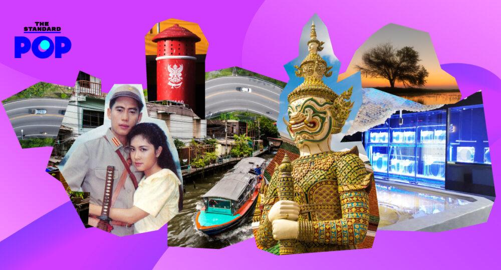 ที่สุดในประเทศไทย