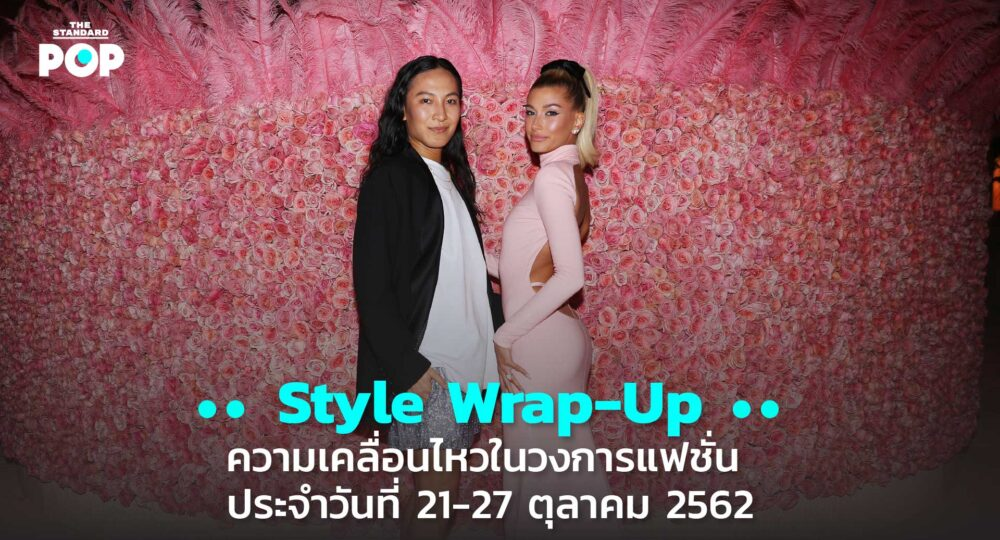 Style Wrap-Up