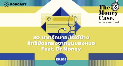 The Money Case by The Money Coach