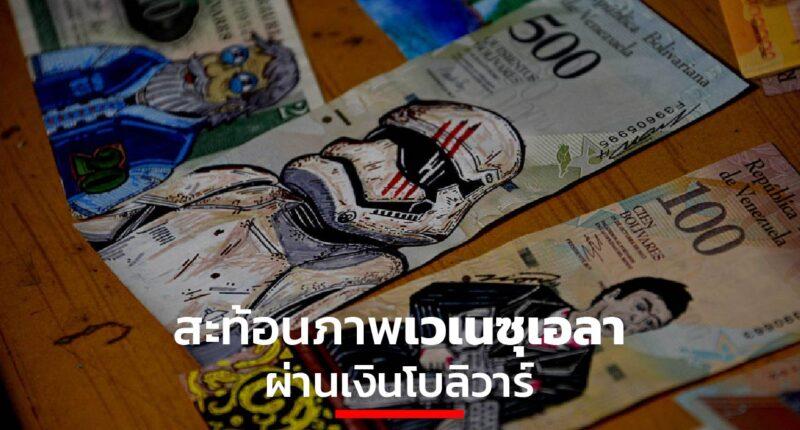 สะท้อนภาพเวเนซุเอลาผ่านเงินโบลิวาร์