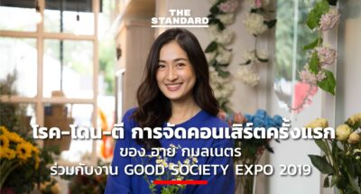 GOOD Society Expo 2019