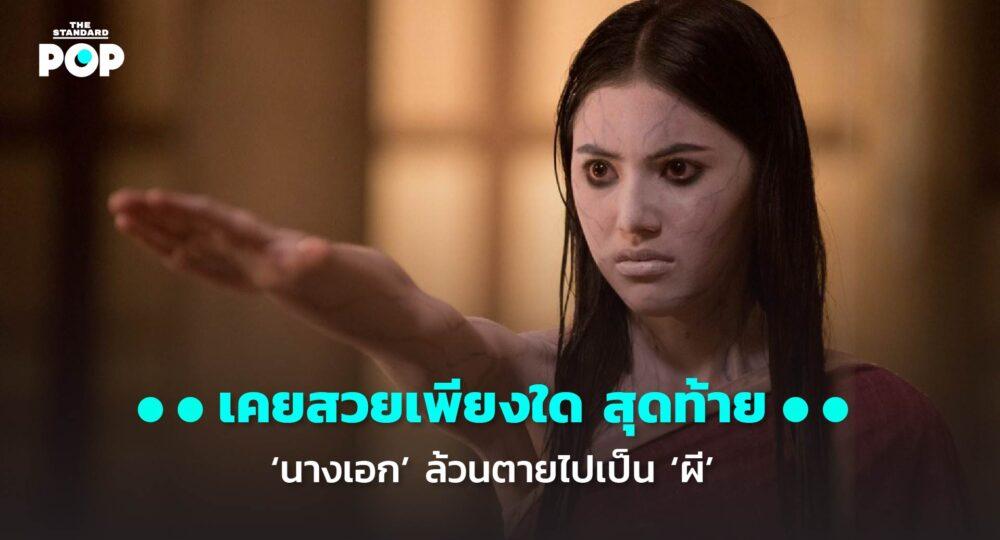 ตัวละครผีไทย