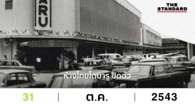 ห้างไทยไดมารู
