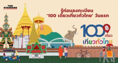 100 เดียวเที่ยวทั่วไทยวันแรก