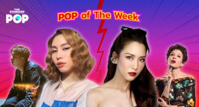 POP of The Week
