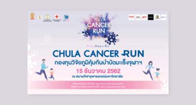 Chula Cancer Run