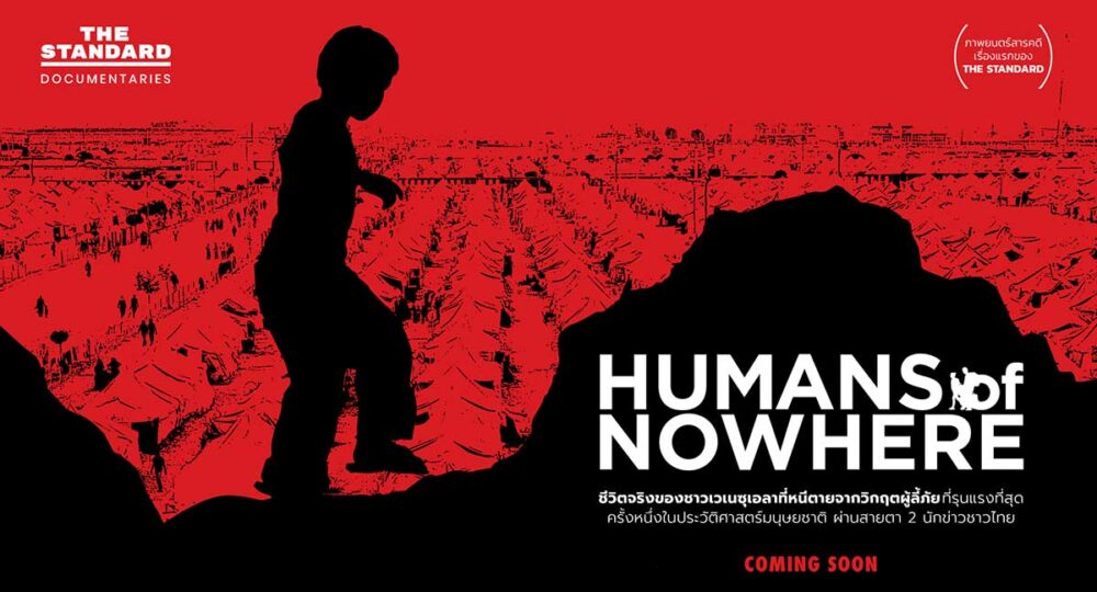 HUMANS of NOWHERE