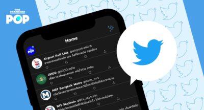 Twitter บอกเล่าชีวิตในกรุงเทพฯ