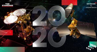 ดาราศาสตร์และอวกาศ 2020