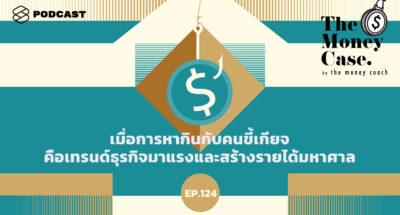 พอดแคสต์ The Money Case by The Money Coach