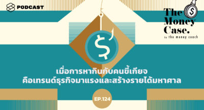 พอดแคสต์ The Money Case by The Money Coach