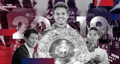วงการกีฬาไทย 2019