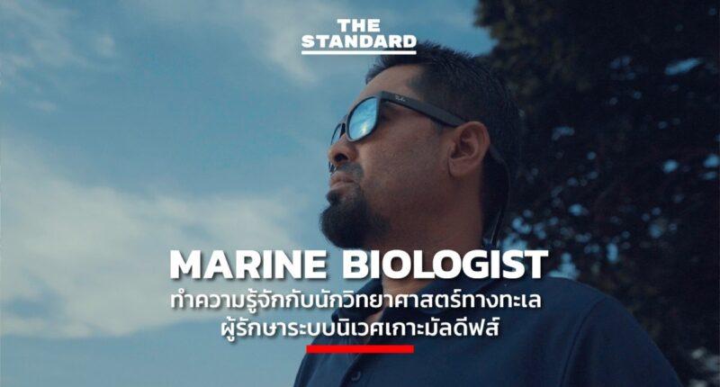วิทยาศาสตร์ทางทะเล